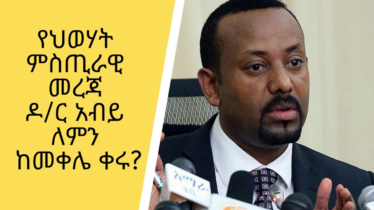 Why Dr. Abiy Was Absent From Tigray