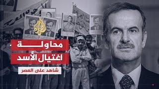 Gambar cover شاهد على العصر - عدنان سعد الدين ج 6