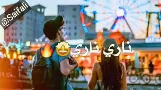 ناري ناري حبك ابد ماطفه  روعه جديد 2019