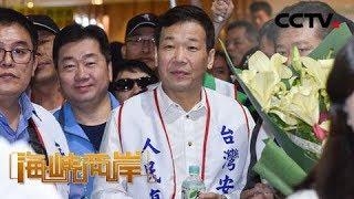 《海峡两岸》有人出走 国民党陷入危机  20190711 | CCTV中文国际