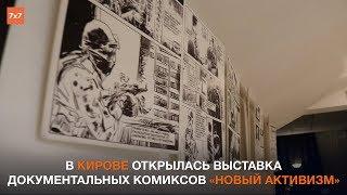 В Кирове открылась выставка документальных комиксов «Новый активизм»