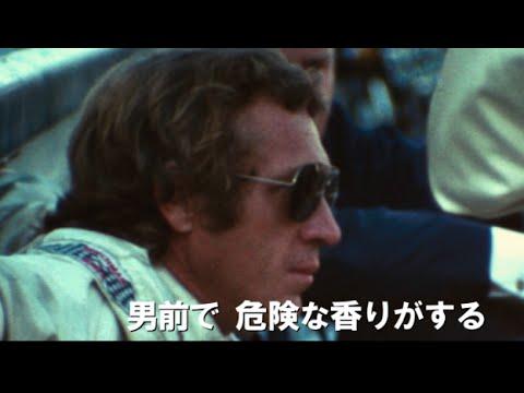 映画『スティーヴ・マックィーン その男とル・マン』予告編