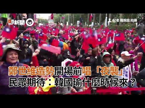 鄭世維造勢開場前唱「夜襲」 民眾期待:韓國瑜什麼時候來?