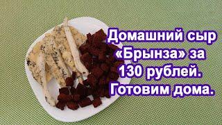 1 5 литра молока и Домашний Сыр готов Идеальный рецепт для приготовления сыра дома Делюсь рецептом