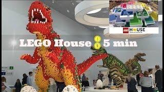LEGO House Tour in 5 min New LEGO Attraction in Billund Denmark