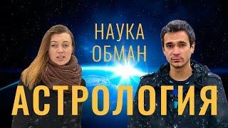 видео Кто такие астрологи, на чем основывается их работа?