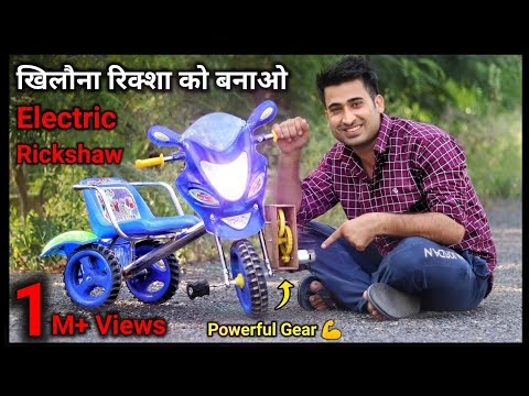 Electric Rickshaw || Electric Bike || How To Make Electric Rickshaw Using 775 Dc Motor