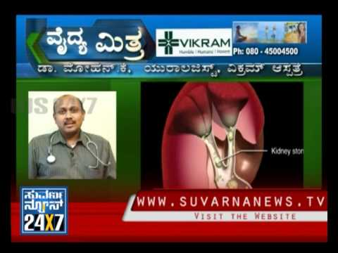 Health Tips - 25 Feb 2012 - Kidney Stones - Vaidya Mitra - Suvarna News