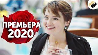 """ПРЕМЬЕРА 2020! ШОКИРУЮЩИЙ ФИЛЬМ! ВСЕ СЕРИИ СРАЗУ! """"Жизнь Под Чужим Солнцем"""" РУССКИЕ ФИЛЬМЫ 2020"""