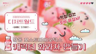 큐티뽀짝한 복숭아 디저트! 광동 포스트바이오틱스 화과자 퀘스트🍑💗 [광동 디저트월드] Kd dessert world– peach flower cake