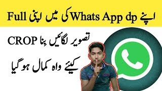 How to full picture set in whats app dp||Full picture set whats app profile