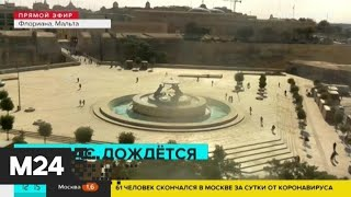 Что происходит на Мальте во время пандемии коронавируса - Москва 24