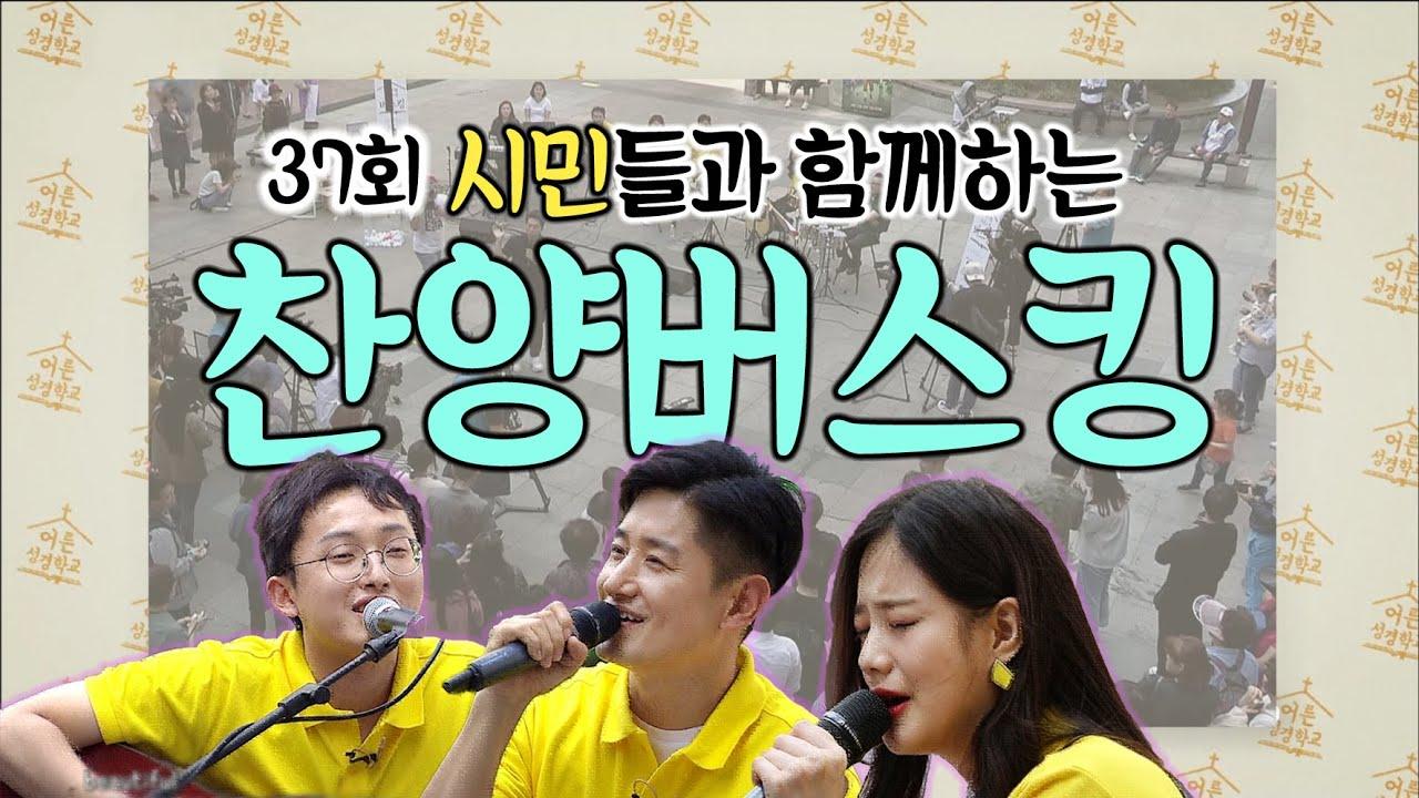 찬양버스킹 (feat.김복유,여니엘,박요한)│어른성경학교 37회