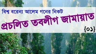 Bangla Waz~বিশ্ব বরেন্য আলেম গনের নিকট প্রচলিত তবলীগ জামায়াত{০১}By Sheikh Motiur Rahman Madani