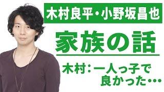 木村良平 「親の愛情を分けてやるなんて、そんな必要はどこにもない!」...