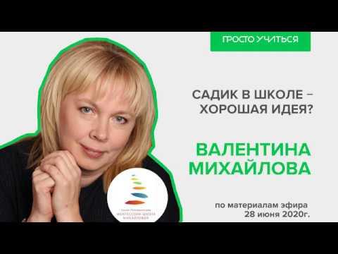 Валентина Михайлова о связи сада и школы на примере Монтессори школы Михайловой.