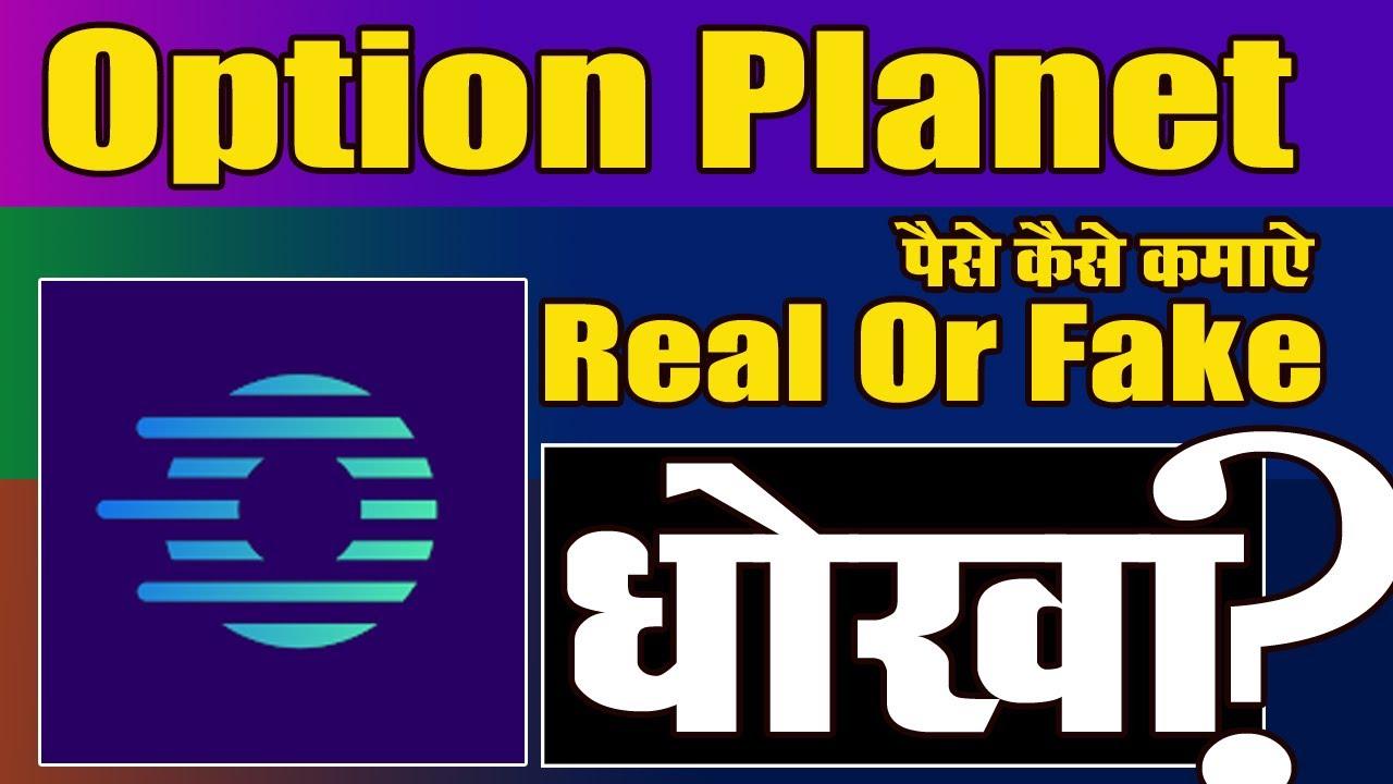 Option Planet real or fake | Option Planet se paise kaise kamaye | Option Planet 2021