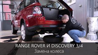 Замена колеса Range Rover Sport / Discovery3/4   Иметь при себе перчатки и коврик!!!   LR WEST