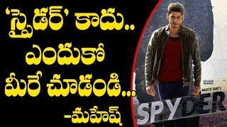 Mahesh babu new movie title is not spyder? why you want to know... | rakul preet | telugu movie news
