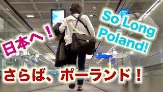 超ドタバタ旅行! Everything Went Wrong.. My Trip Back To Japan  [ENG 日本語] #1 ワルシャワ空港から羽田空港 Warsaw Airport