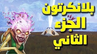 Download Video فورت نايت طور الزومبي شرح مهام بلانكرتون الجزء الثاني Fortnite Save The World MP3 3GP MP4