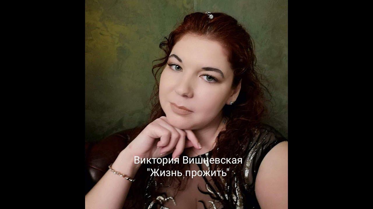 Вишневская виктория poya foto