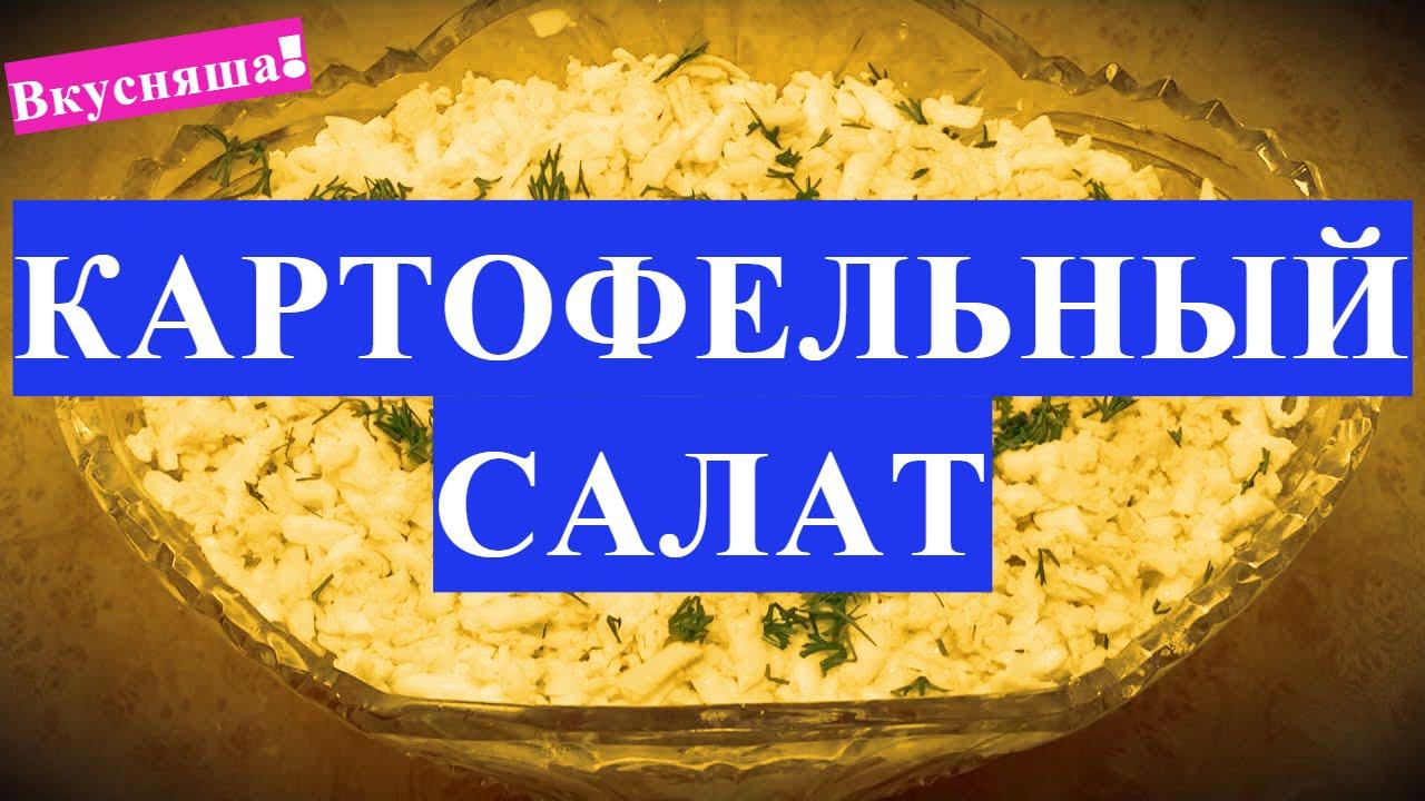 Картофельный САЛАТ на праздничный стол на День рождения, Новый год, фуршет, свадьбу на скорую руку