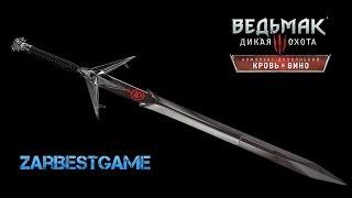 The Witcher 3 - Кровь и Вино. ГАЙД: Лучший меч. Арондит  #25 ● Gameplay ● Walkthrough ● PC