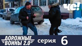 Дорожные войны | Сезон 7 | Серия 6