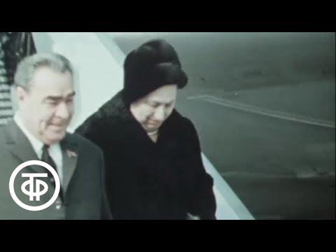 Л.И.Брежнев  - встречи и визиты (1973)