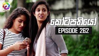 Kotipathiyo Episode 262  || කෝටිපතියෝ  | සතියේ දිනවල රාත්රී  8.30 ට . . . Thumbnail