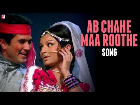 Ab Chahe Maa Roothe Ya Baba Song | Daag | Rajesh | Sharmila | Kishore Kumar | Lata Mangeshkar