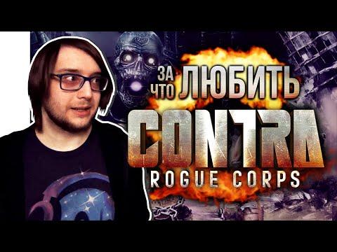 CONTRA: Rogue Corps - ОБЗОР
