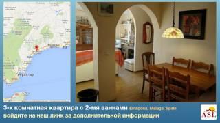 3-х комнатная квартира с 2-мя ваннами в Estepona, Malaga(, 2014-09-04T08:55:12.000Z)