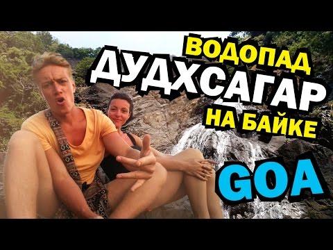 ГОА ИНДИЯ -