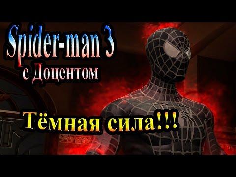 Spider-Man 3 The Game - Прохождение / Walkthrough Русский дубляж (PC - 2007 г. ) - Lets Play