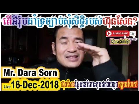 Mr. Dara Sorn តើអឺរ៉ុបគាំទ្រច្បាប់សុំសិទ្ធិរបស់ ហ៊ុន សែន? ហ៊ុន សែន ថ្លែងនៅកោះកុងឥតន័យដូចរកន្ទបរហែក!