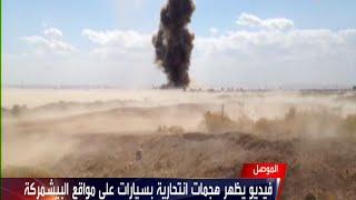 منصور بارزاني | سبع مفخخات في نفس الوقت على قوات البيشمركة