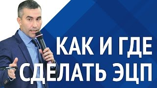 видео Купить Электронную Подпись (ЭЦП) для Ассоциации электронных торговых площадок (АЭТП)   в Барнауле  от 4800 руб, Аккредитованный удостоверяющий центр