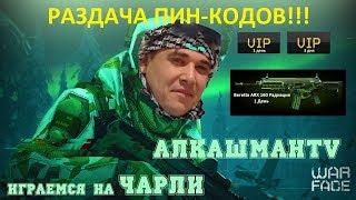 РАЗДАЧА ПИН-КОДОВ, день 2:), Стрим Warface