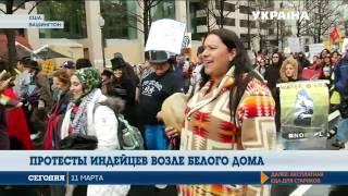 Тысячи индейцев съехались на протест в столицу США