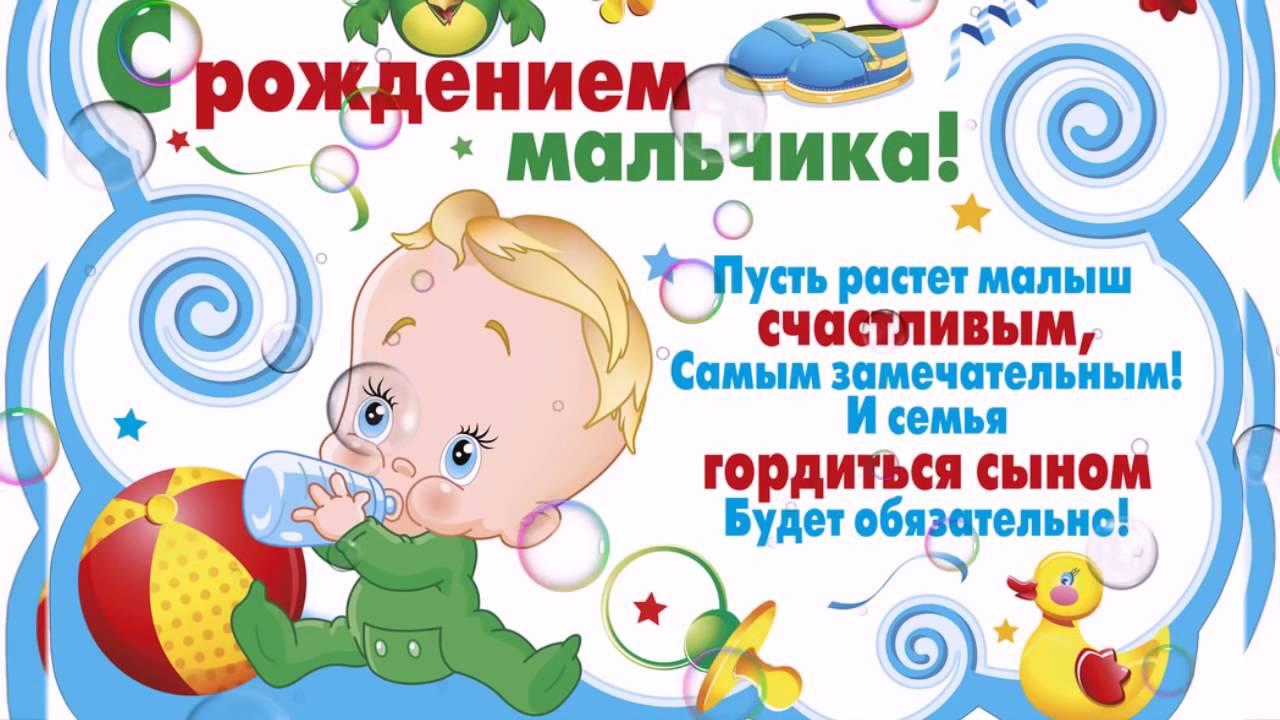 Поздравления с рождением сына картинки в прозе