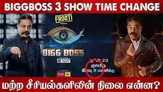 BIGG BOSS 3 Show Timing Changed! மற்ற சேனல்களின் நிலை என்ன? - | Biggboss 3 Promo | Contestant |