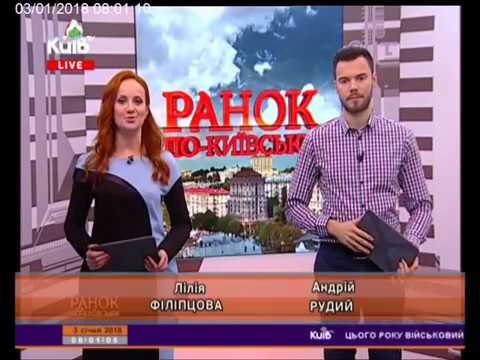 Телеканал Київ: 03.01.18 Ранок по-київськи