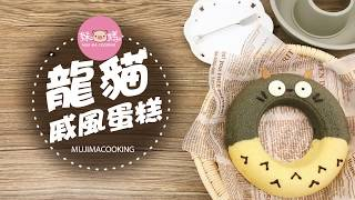 Totoro Chiffon Cake龍貓戚風蛋糕-妹豬媽