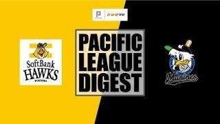ホークス対マリーンズ(ヤフオクドーム)の試合ダイジェスト動画。 2018/1...