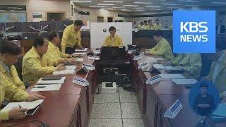 재난대응 2단계 비상근무  KBS뉴스News