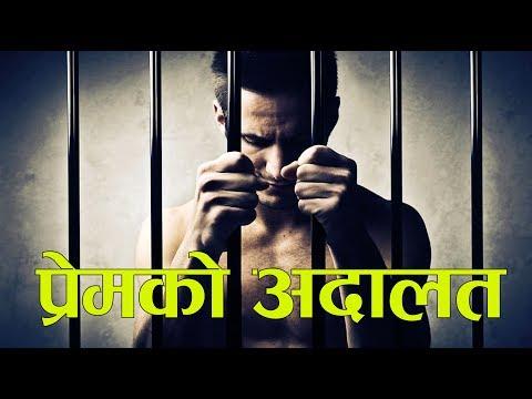 Nepali Sad Shayari || Prem Ko Adalat || RB Poon