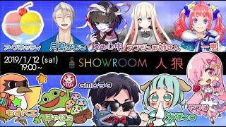 [LIVE] SHOWROOM人狼