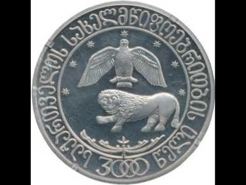 Coins of Georgian Lari Georgia - commemorative coins - numismatics